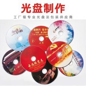 光盘印刷 定制