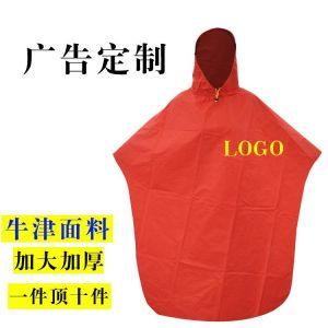 广告雨衣 定制
